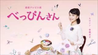 朝の連続テレビ小説「べっぴんさん」の 芳根京子が、 「べっぴんさん」...