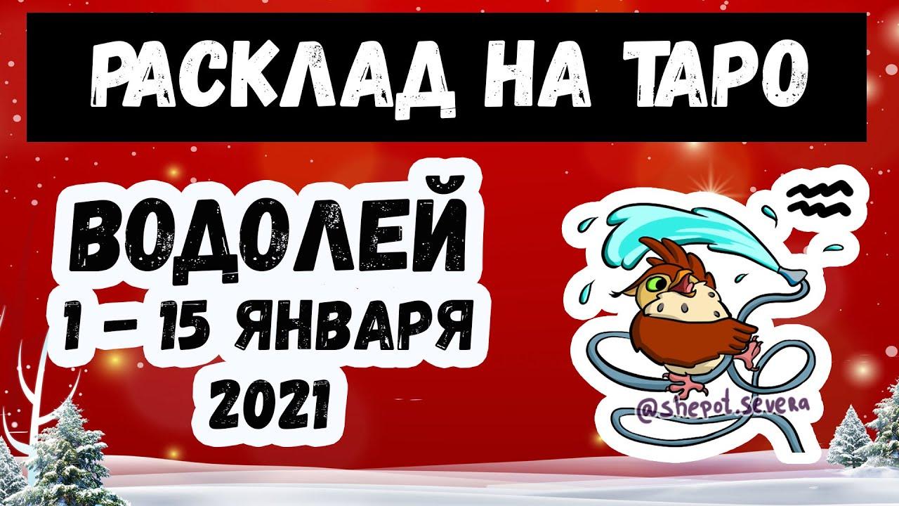 Водолей с 1 по 15 января 2021 | Таро онлайн | Таро прогноз | водолей январь 2021