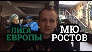 СТАВКА| ЛИГА ЕВРОПЫ| МЮ-РОСТОВ| ПРОГНОЗЫ НА СПОРТ