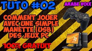 [Tuto #02] Comment jouer avec une simple manette (USB) à des jeux PC [ Arabe Voix ]