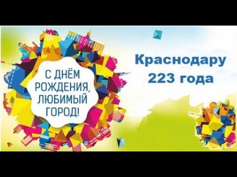 Краснодар открытка день города