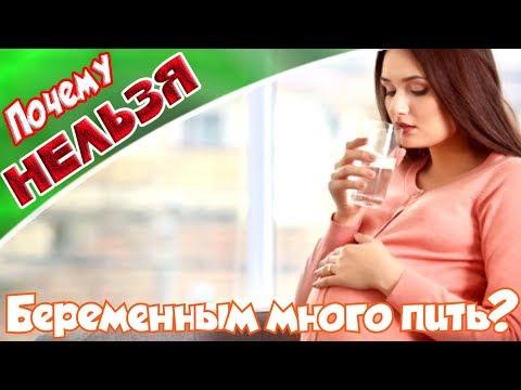 ➤Почему беременным нельзя много пить?➤