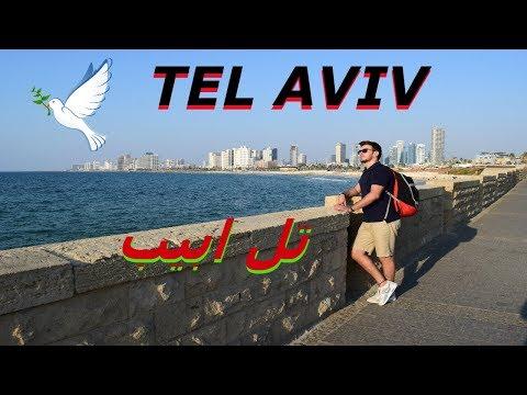 algerien a tel aviv  (PEACE & LOVE) جزائري  في تل ابيب
