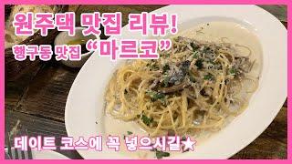"""[원주댁 리뷰] 분위기 맛집 """"마르코"""" ✨ 원주 맛집 …"""