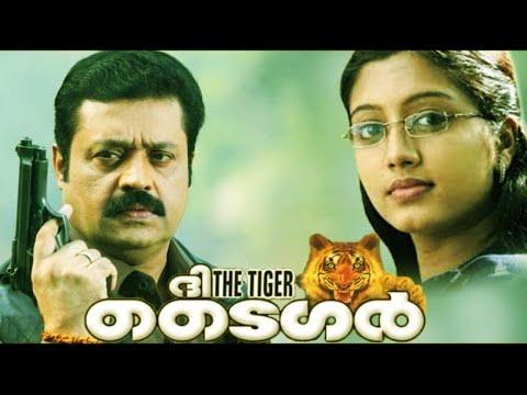 The Tiger 2005 | Malayalam Full Movie | Suresh Gopi, Rajan P Dev, Murali,