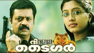 the tiger 2005 malayalam full movie suresh gopi rajan p dev murali