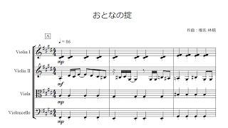 Doughnuts Hole「おとなの掟」の弦楽四重奏です。 楽譜の詳細はこちら。...