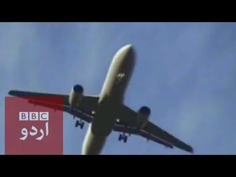 جہاز اچانک سے کيوں اور کيسےگرا؟ - BBC Urdu thumbnail