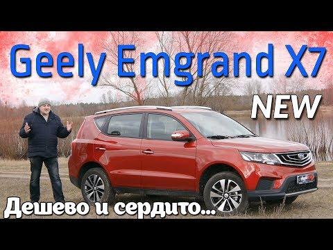 "Джили Эмгранд Икс7/Geely Emgrand X7 ""ДЕШЕВО И СЕРДИТО..."" или ""ПРОСТО ""БАЗА""/BASE"" Видео обзор"