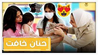ردة فعل حنان و فرح عالقطط الجدد - عائلة عدنان