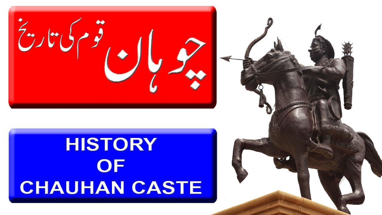 History Of Chauhan Caste چوہان قوم کی تاریخ चहन जत