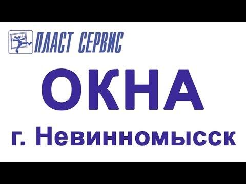 ОКНА г. Невинномысск (Пласт Сервис)