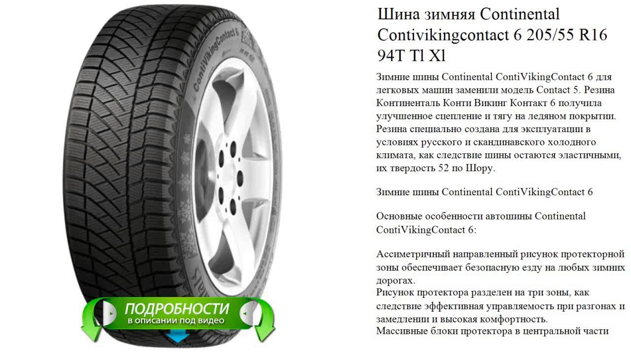 Продажа зимних шин r16 и автомобильной резины 205/55 r16 в интернет магазине покрышка. Ру. У нас можно купить зимние колеса 205 55 r16 с диаметром 16 и бесплатной доставкой по москве.