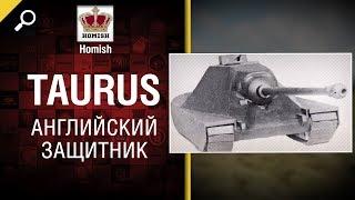 Taurus - Английский Защитник - Нужен ли в игре? -  от Homish [World of Tanks]