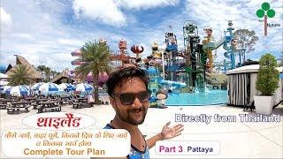 Thailand tour plan & Thailand tour budget | Bangkok, Phuket, Pattaya tour guide Part 3