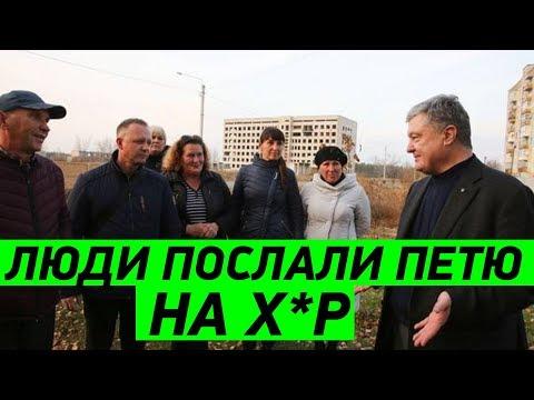 Разъяренная толпа чуть не порвала Порошенко на Донбассе