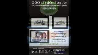 Продажа металлопроката  со склада в Подмосковье от ООО «РусКомРесурс»(, 2013-11-05T16:06:38.000Z)