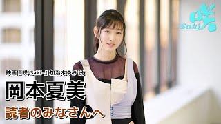 映画 『咲-Saki-』 加治木ゆみ役 岡本夏美 単独インタビュー! (☆インタ...