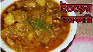 Kathal (Echor) recipe | Jackfruit Torkari | Echorer Dalna | Bengali recipes