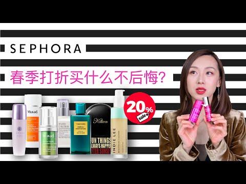 【anna阿姨】2020-sephora-spring-savings-买什么?|-氨基酸洁面-葡糖苷洁面-美白精华-抗老眼霜-防晒-面霜-刷酸-除皱霜-美体-护发-香水-|-丝芙兰春季8折