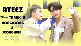 [FMV] ATEEZ - 친구 (THANK U) | Hongjoong x Seonghwa