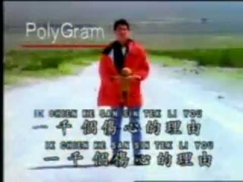 Ik Chen Ke San Te Li You  -  Jacky Cheung ( Karaoke )