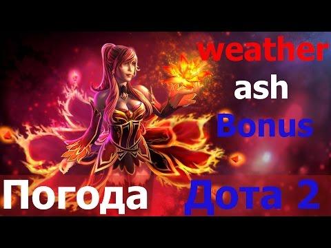 видео: погодные эффекты dota 2 . 6 видов  + супер погодный эффект weather ash в конце видео =)