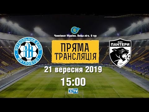 Житлобуд-1 - Пантери. Чемпіонат України з футболу серед жіночих команд Вищої ліги 2019/2020
