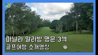 [골프투어로] 알라방 3색 골프 영상