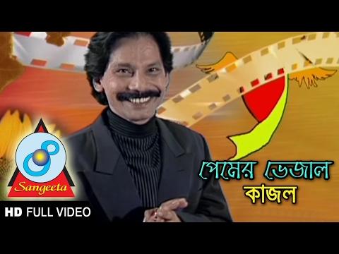 Kajol - Premer Vejal | Parody Natok | Sangeeta