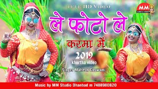 Le photo le karma me#khortha video#khortha gana video# khortha hd video#jhumar geet video# hd khorth