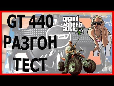 Gt 440 1Gb 128 Bit обзор тест Test разгон Overclock  в GTA 5