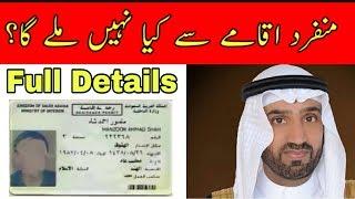 Saudi Arabia Latest News 25-06-2019 Iqama New System For Expatriate Good News Saudi News Urdu
