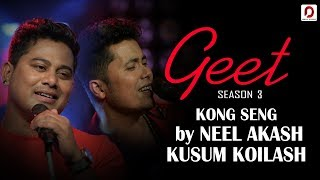 Kong Seng - Neel Akash & Kusum Koilash | Geet (Season 3) | Pratidin Time | Dhwani Records