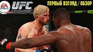 UFC 2014 Demo | Обзор / Первый взгляд от Креатива ( PS4 1080p )