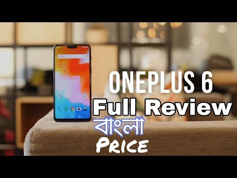 OnePlus 6 Full Review in Bangla - price,Camera,Display in bangla