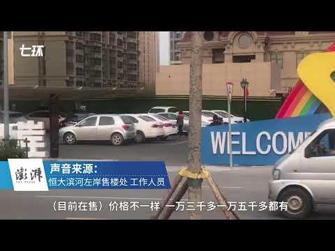 视频:济南恒大一楼盘降价,有业主打砸售楼处