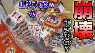 ゲーセンで見かけるドデカいお菓子タワーって本当に崩れるの?w【クレーンゲーム】 thumbnail