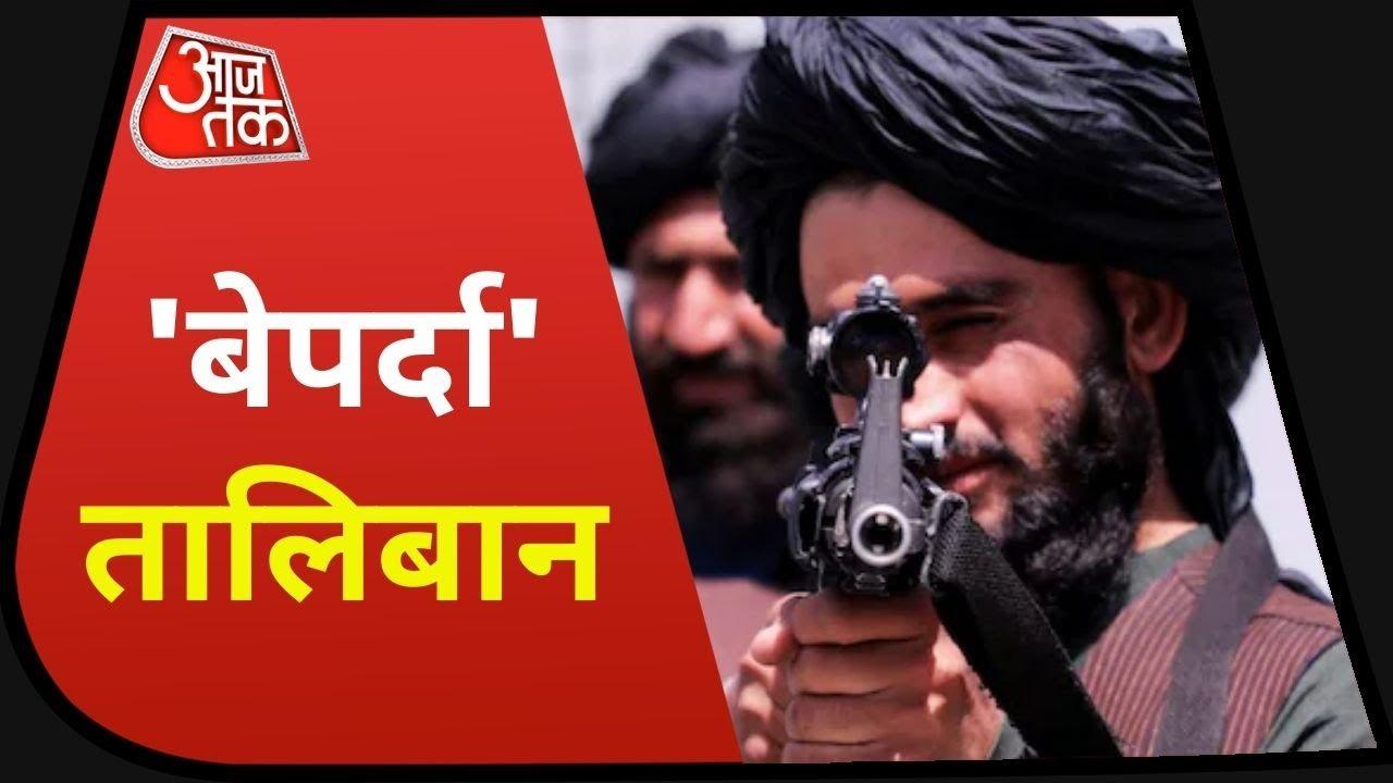 Afghanistan : Taliban का Panjshir पर कब्जे का दावा, पंजशीर का हथियार डालने से इनकार | Vardaat