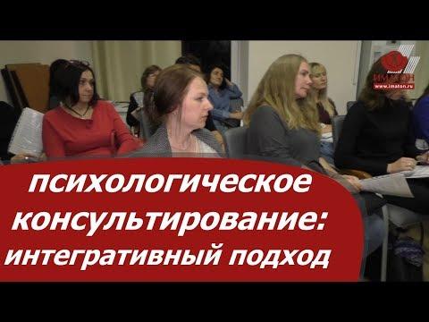 Психологическое консультирование: интегративный поход
