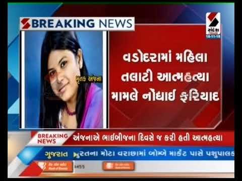 Complaint Filed On Female Talati Suicide Case In Vadodara ॥ Sandesh News TV