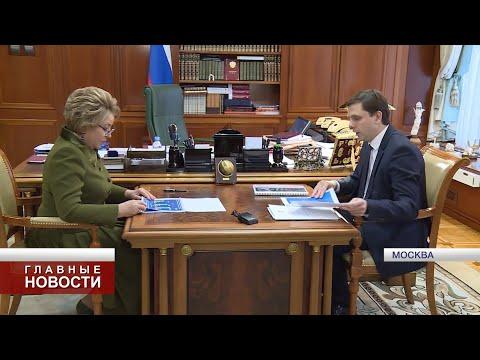 Клычков встретился с Матвиенко в Москве