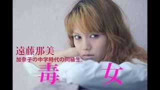 映画『渇き。』キャラクター映像(二階堂ふみ/同級生・遠藤役)
