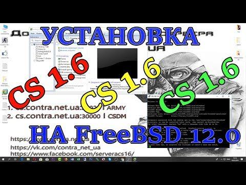 Установка CS 1,6 на FreeBSD 12.0