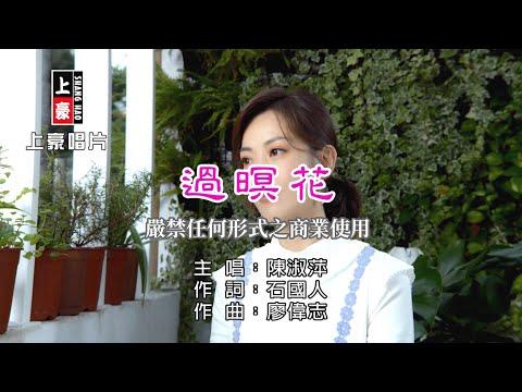 陳淑萍-過暝花【KTV導唱字幕】1080p HD