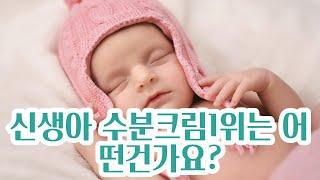 신생아 수분크림1위는 어떤건가요?