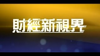 ThroughTek_IoT Series_CEO talks on the latest IoT Market Trend (物聯智慧_物聯網系列特輯_udn TV_物聯網新趨勢)