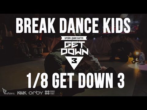 BREAK DANCE KIDS  BATTLE  | 1/8  GET DOWN 3