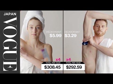 男女で比較する、一年間で身支度にかかるコストの合計。|VOGUE JAPAN