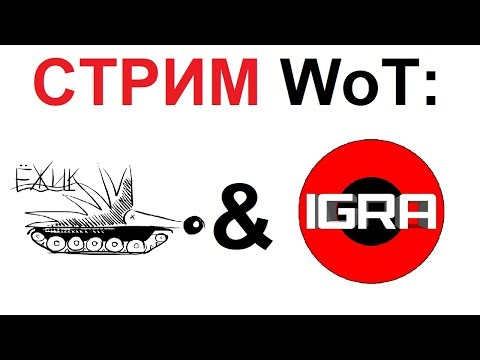 СТРИМ WoT: Ёжик & IGORA TV